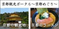 京都観光ポータル〜京都めぐり〜のバナー画像
