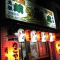 蛸虎(たこ焼き屋)