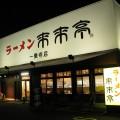 ラーメン来来亭(高野交差点から東に10分)